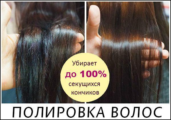 Полировка (шлифовка) волос - убираем секущиеся кончики