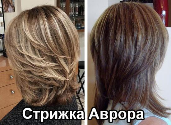 Стрижка Аврора на длинные, средние и короткие волосы, фото