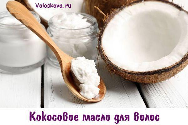 Маски для волос с кокосовым маслом - лучшие рецепты