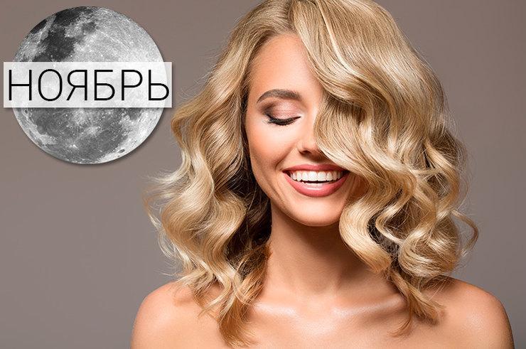 Лунный календарь стрижек и окрашивания волос на ноябрь-2019