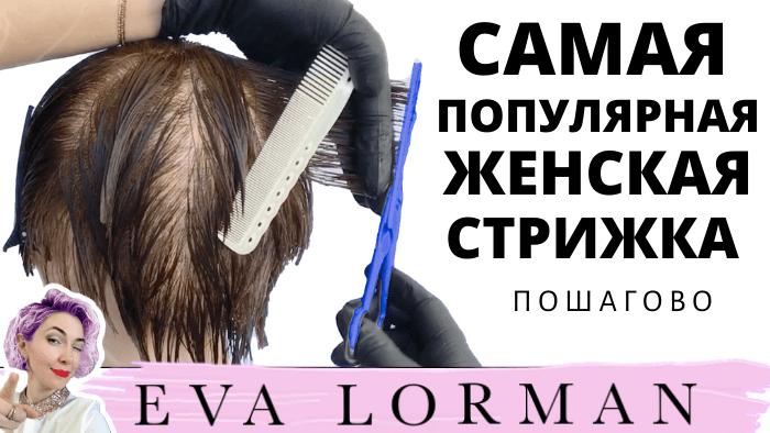 САМАЯ ПОПУЛЯРНАЯ Короткая Женская стрижка!