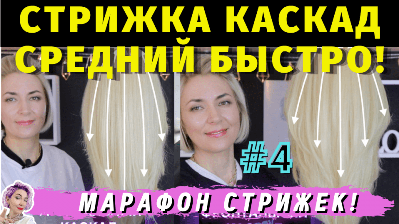 Стрижка Каскад Средний, Стрижка Лесенка