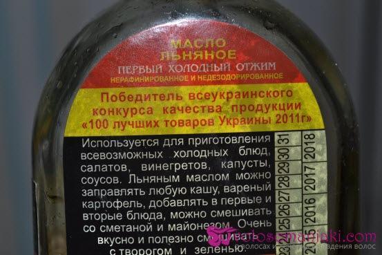Льняное масло для волос: польза и как применять