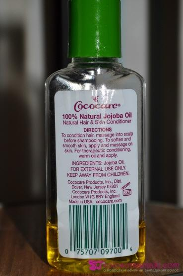 Натуральное масло жожоба для волос