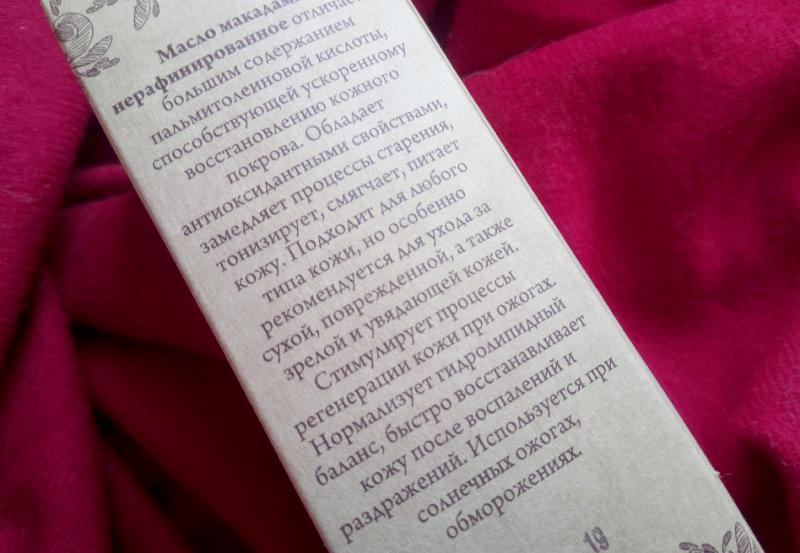Масло макадамии для волос. Возвращает блеск, силу и пышность волосам